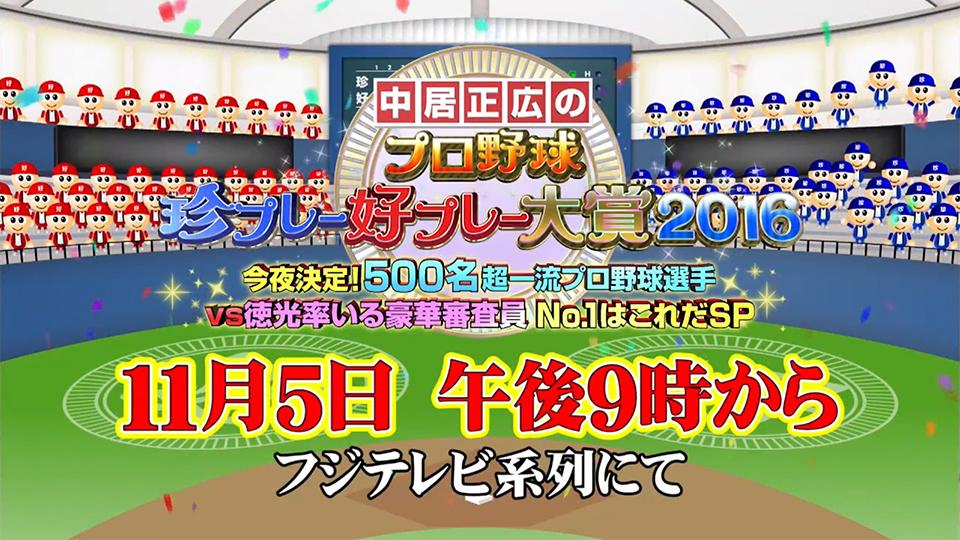 プロ野球珍プレー・好プレー大賞