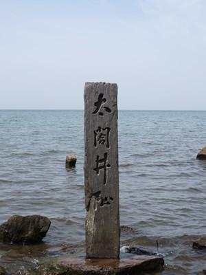 s-太閤井戸
