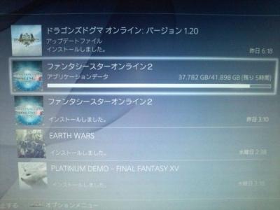 PS4のファンタシースターオンライン2ダウンロード