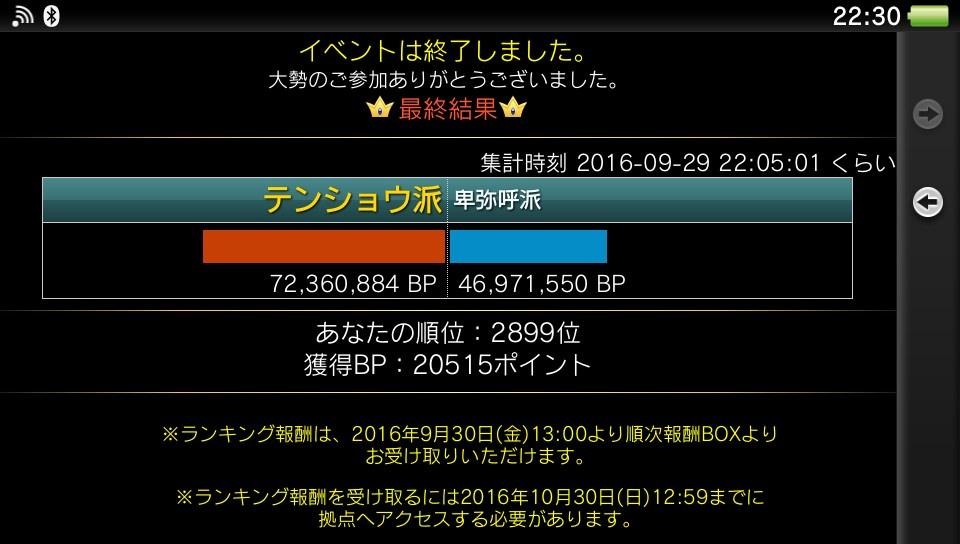 2016101801.jpg
