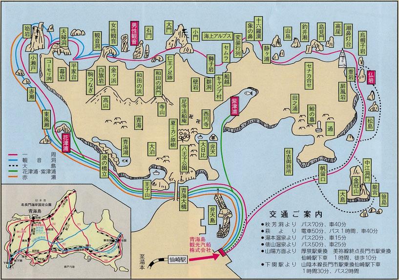 青海島観光コース