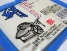 豆腐の七味チーズ焼き 材料①