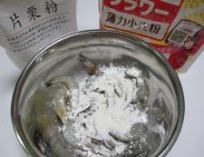 芝海老のイタリアンハーブ唐揚げ 調理③