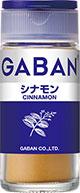 GABANシナモン<パウダー> 説明用写真