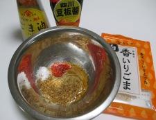 タラのピリ辛胡麻グリル 調理①