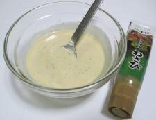 わさびマヨ醤油ソース 調理①