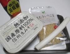 キャベツとエノキの肉味噌炒め 【下準備】①