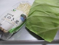キャベツとエノキの肉味噌炒め 材料②