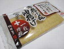 お揚げのくずし豆腐詰め 材料①