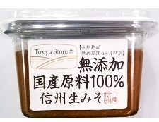 胡麻味噌汁 材料②