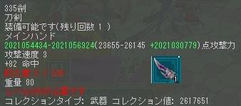 335nk opk