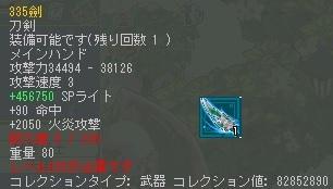 335rk opsp