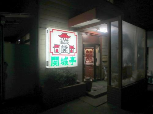 関城亭外観