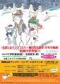 20156原画展チラシ3-1