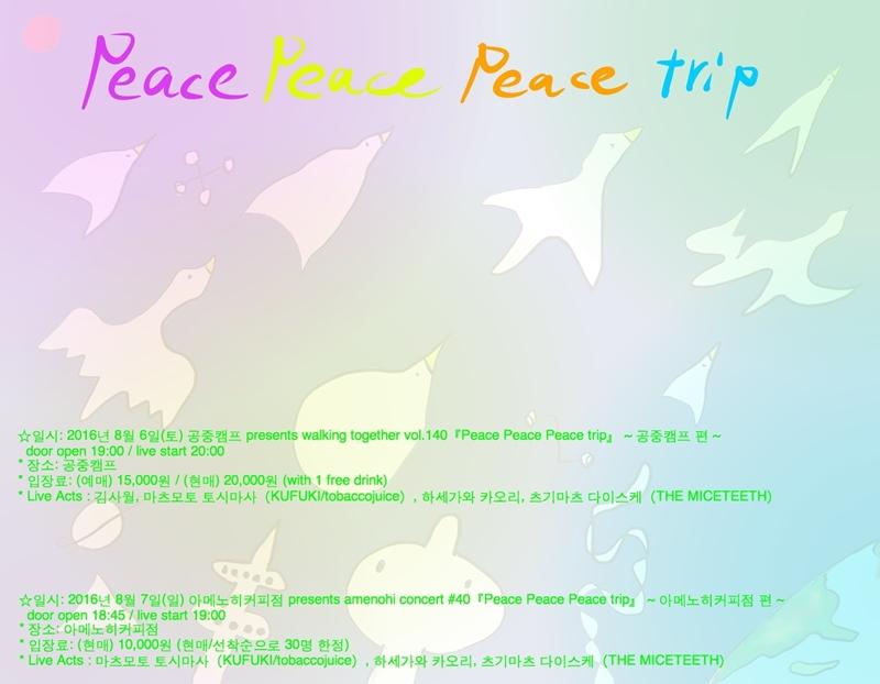 peacepeace.jpg