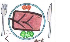 Kanji009肉