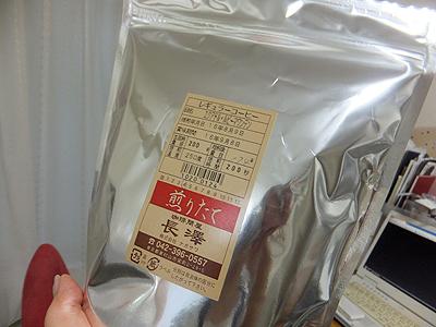 長澤のコーヒー