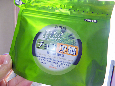 抹茶チョコ黒糖