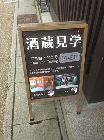 2016 8 1 岩村醸造2
