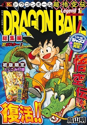 『DRAGON BALL』