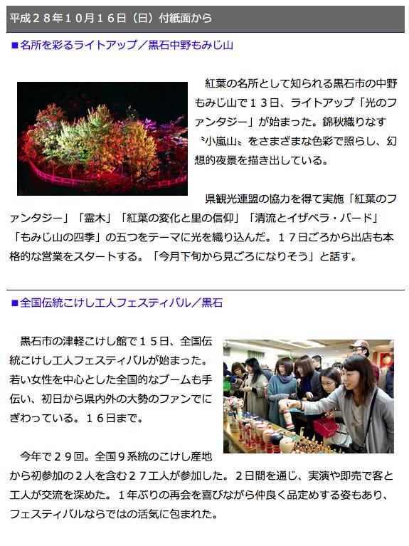 20161016津軽新報