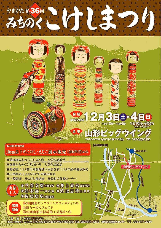 201612みちのく001