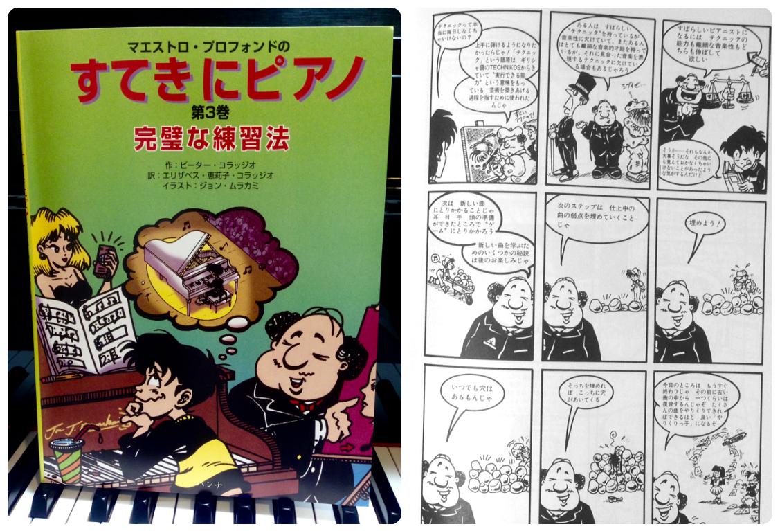 すてきにピアノ 完璧な練習法