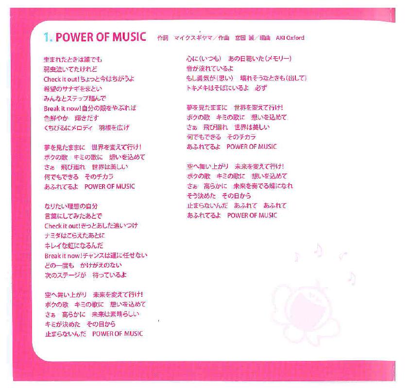 歌詞カード1
