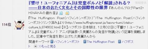 ブログ村注目03