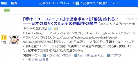 ブログ村注目01