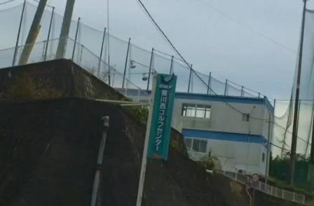 香川西ゴルフセンター
