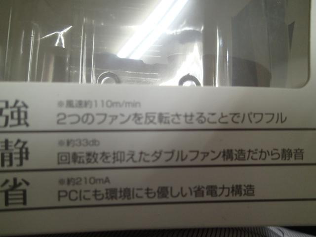 PA240010.jpg