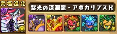 apocalypse_sozai.jpg
