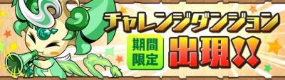 challenge_dungeon_201609101625536b6.jpg