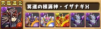 izanagi_sozai.jpg