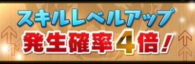 skillup_2_4x.jpg