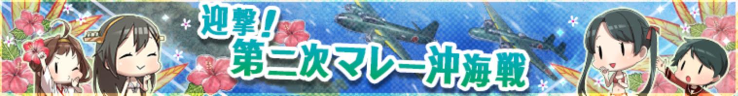 迎撃!第二次マレー沖海戦 png2
