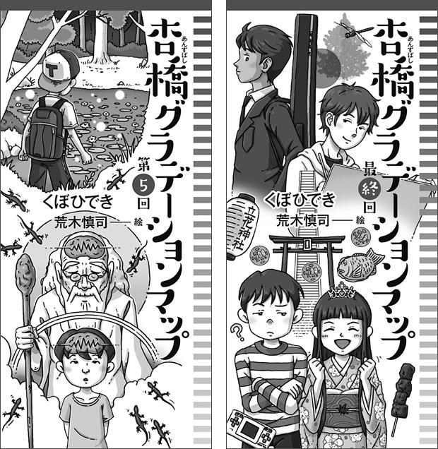 子児童文学・イラスト