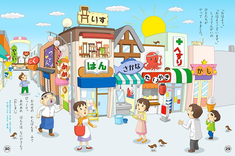 子供向けイラスト・お店・商店街