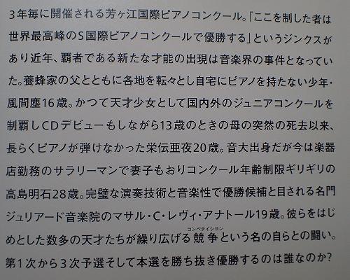 s-恩田陸②