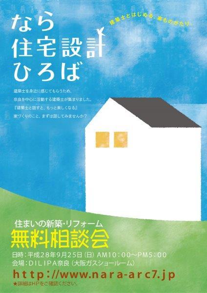 20160925相談会チラシ(大阪ガス)小