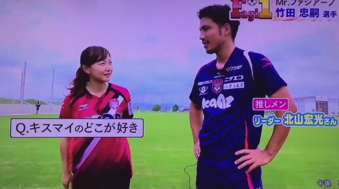 キスマイのファンにJリーガー!竹田忠嗣選手の推しメンは北山宏光!!【画像あり】