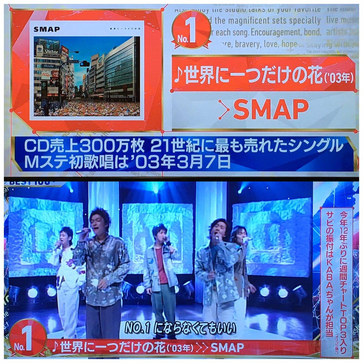 【Mステ】SMAP『世界に一つだけの花』が「日本に影響を与えた曲」の1位に!後輩も暗号で祝福?
