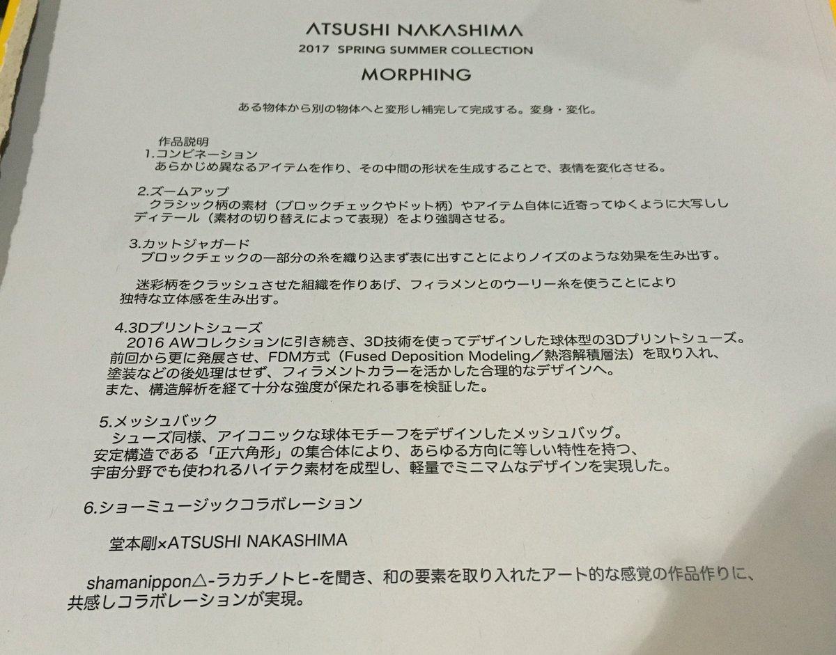 kinki kidsの堂本剛がミラノコレクションで音楽監修、デザイナー中島篤とのコラボで才能を証明!