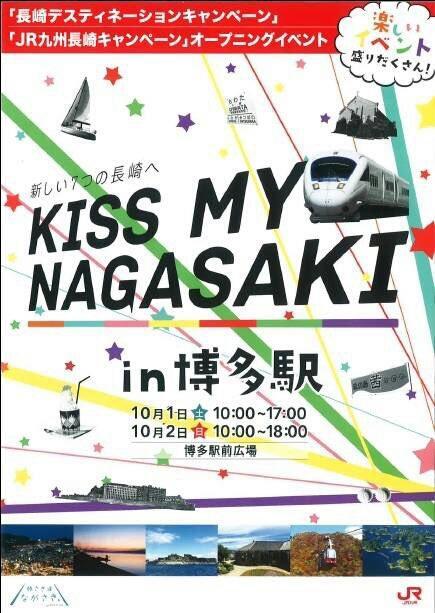 キスマイが博多駅の『JR九州長崎キャンペーン』オープニングイベントに登場しパワーを見せつける!