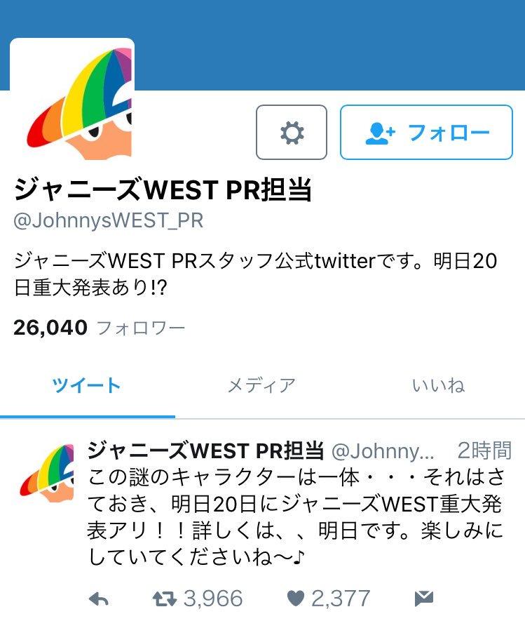 ジャニーズWESTスタッフ公式Twitterのアイコンに謎キャラ【画像】←デザインは桐山照史?