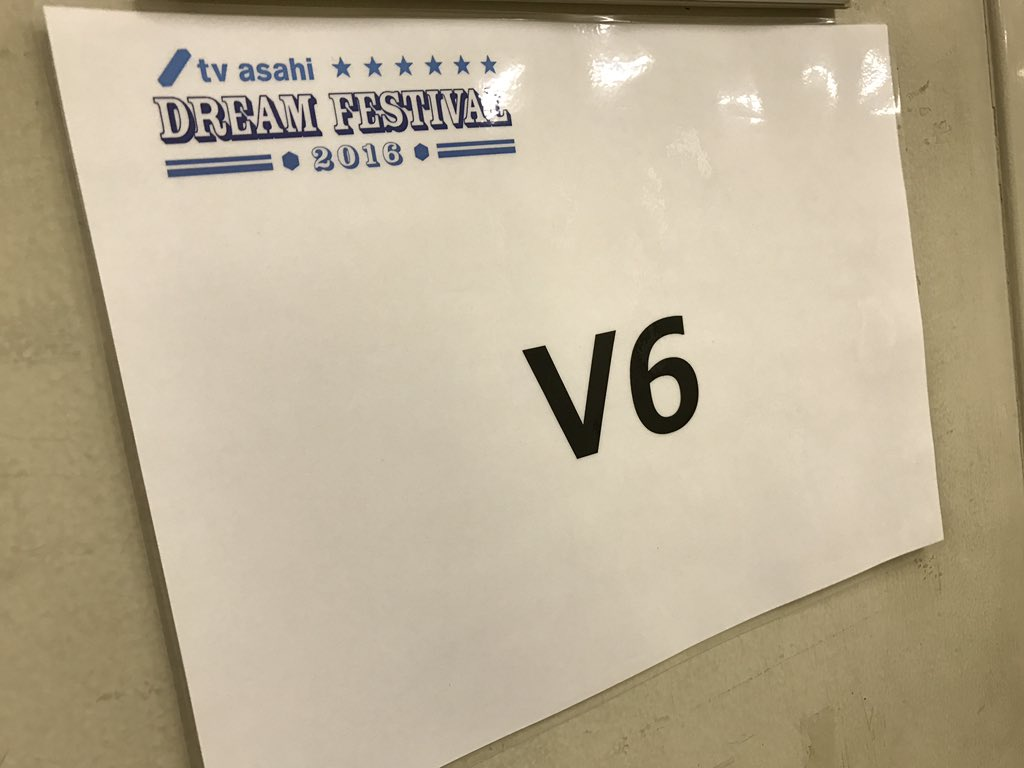 【未知との遭遇】V6の『ドリフェス』のステージにジャニーズ初体験組が衝撃!「演出が凄い」「感動」