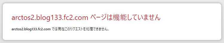 Opera ページは機能していません