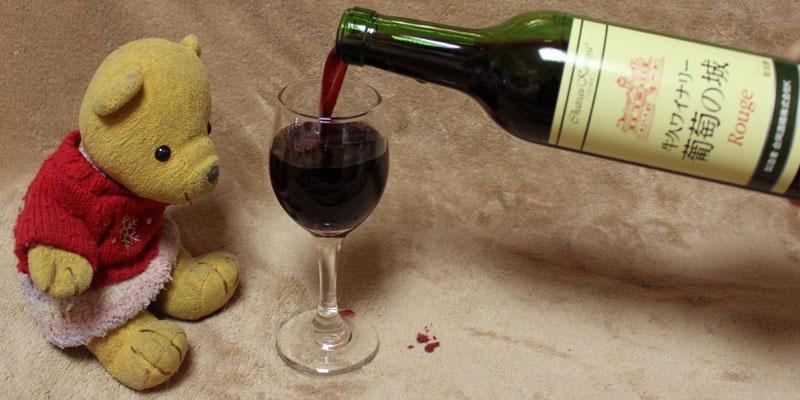 牛久ワイナリー 葡萄の城 Rouge を注ぐ