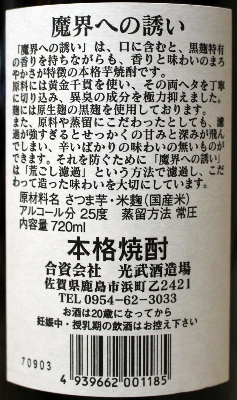 焼酎 魔界への誘い ラベル 160504
